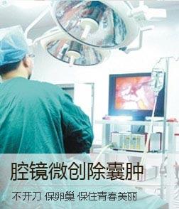 腔镜微创除卵巢囊肿