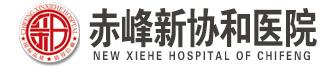 赤峰无痛人流医院,赤峰妇科医院
